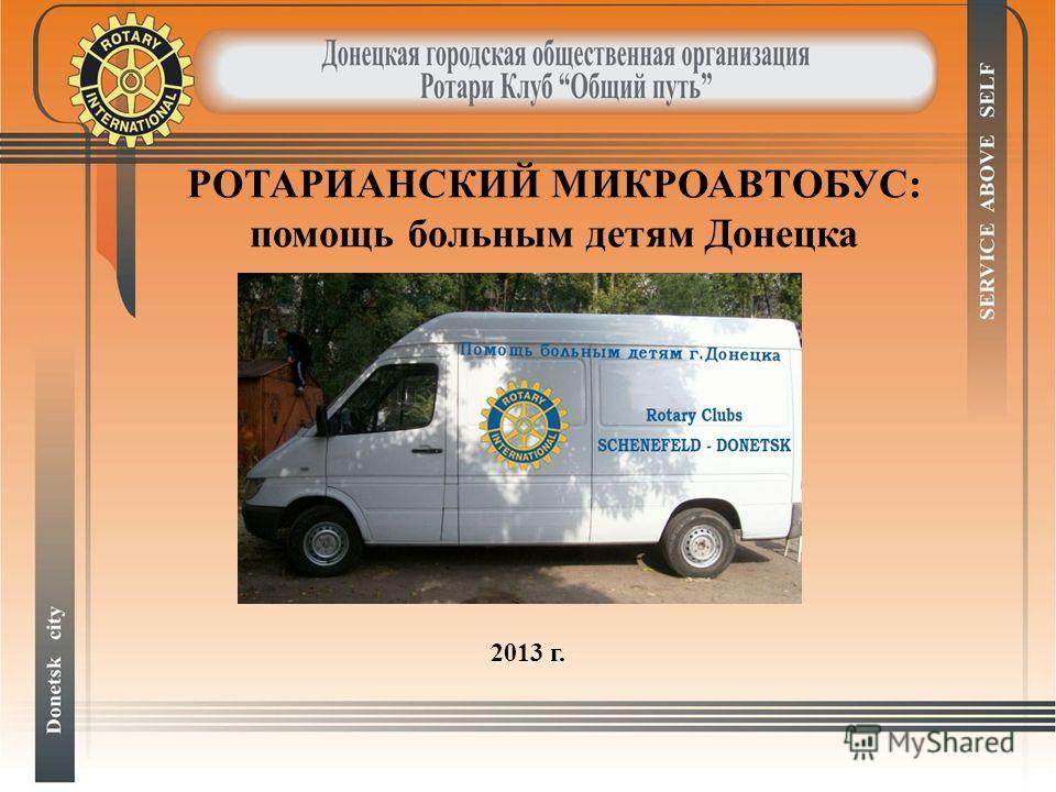 РОТАРИАНСКИЙ МИКРОАВТОБУС: помощь больным детям Донецка 2013 г.