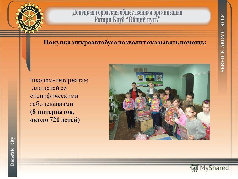 школам-интернатам для детей со специфическими заболеваниями (8 интернатов, около 720 детей) Покупка микроавтобуса позволит оказывать помощь: