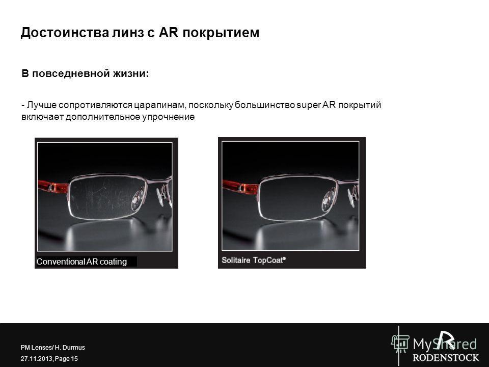 PM Lenses/ H. Durmus 27.11.2013, Page 15 Достоинства линз с AR покрытием В повседневной жизни: - Лучше сопротивляются царапинам, поскольку большинство super AR покрытий включает дополнительное упрочнение Conventional AR coating