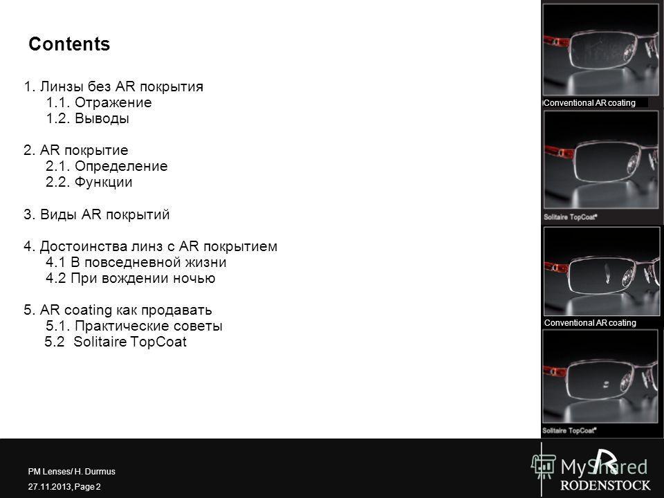 PM Lenses/ H. Durmus 27.11.2013, Page 2 Contents 1. Линзы без AR покрытия 1.1. Отражение 1.2. Выводы 2. AR покрытие 2.1. Определение 2.2. Функции 3. Виды AR покрытий 4. Достоинства линз с AR покрытием 4.1 В повседневной жизни 4.2 При вождении ночью 5