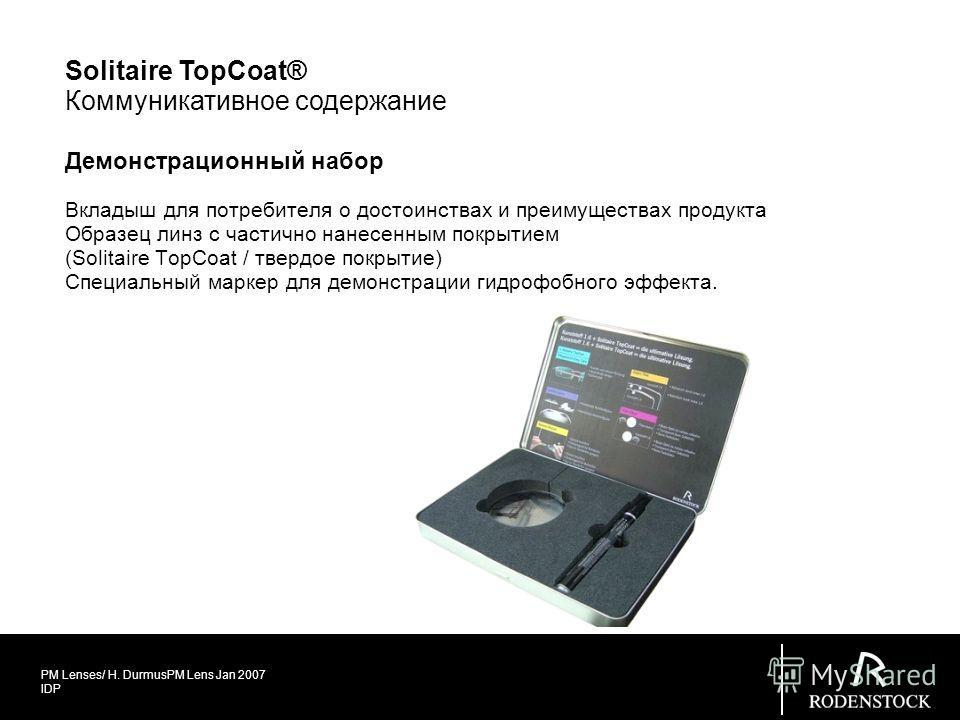 PM Lenses/ H. DurmusPM Lens Jan 2007 IDP Демонстрационный набор Вкладыш для потребителя о достоинствах и преимуществах продукта Образец линз с частично нанесенным покрытием (Solitaire TopCoat / твердое покрытие) Специальный маркер для демонстрации ги