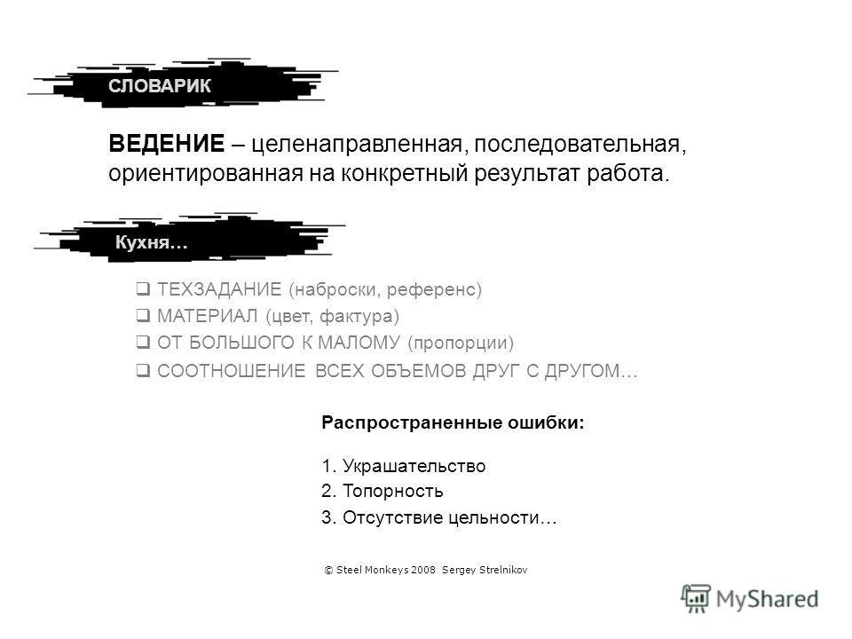 МАТЕРИАЛ (цвет, фактура) ВЕДЕНИЕ – целенаправленная, последовательная, ориентированная на конкретный результат работа. ТЕХЗАДАНИЕ (наброски, референс) Распространенные ошибки: 1. Украшательство 2. Топорность 3. Отсутствие цельности… СЛОВАРИК Кухня… О