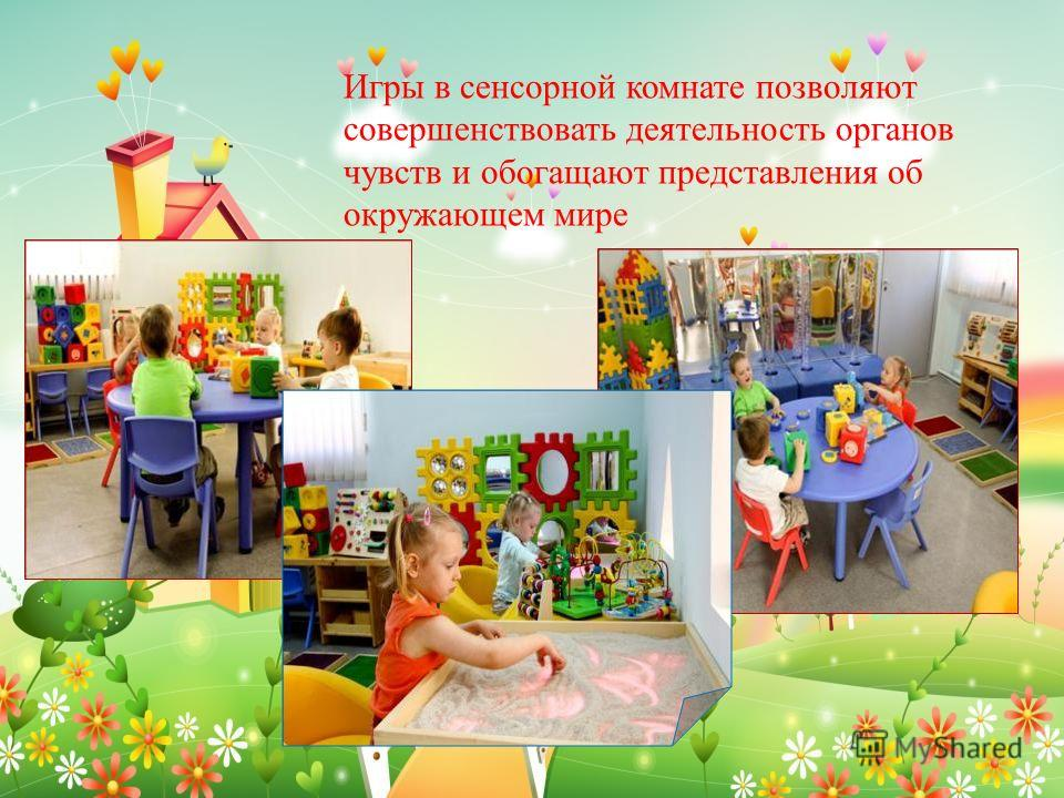 Игры в сенсорной комнате позволяют совершенствовать деятельность органов чувств и обогащают представления об окружающем мире