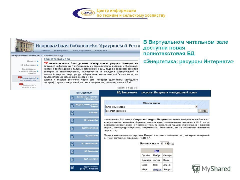 Центр информации по технике и сельскому хозяйству В Виртуальном читальном зале доступна новая полнотекстовая БД «Энергетика: ресурсы Интернета»