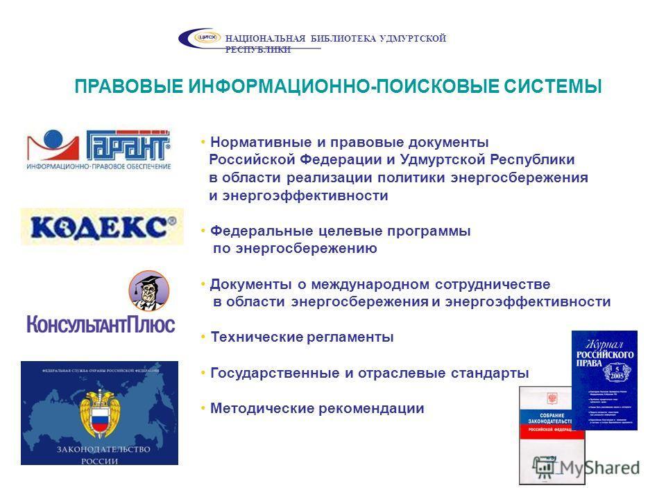 ПРАВОВЫЕ ИНФОРМАЦИОННО-ПОИСКОВЫЕ СИСТЕМЫ НАЦИОНАЛЬНАЯ БИБЛИОТЕКА УДМУРТСКОЙ РЕСПУБЛИКИ Нормативные и правовые документы Российской Федерации и Удмуртской Республики в области реализации политики энергосбережения и энергоэффективности Федеральные целе