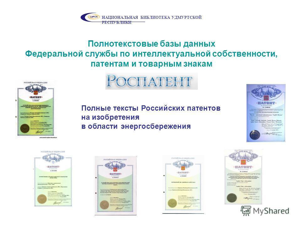 Полнотекстовые базы данных Федеральной службы по интеллектуальной собственности, патентам и товарным знакам НАЦИОНАЛЬНАЯ БИБЛИОТЕКА УДМУРТСКОЙ РЕСПУБЛИКИ Полные тексты Российских патентов на изобретения в области энергосбережения
