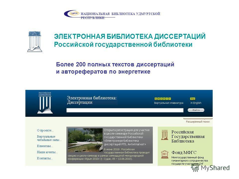 ЭЛЕКТРОННАЯ БИБЛИОТЕКА ДИССЕРТАЦИЙ Российской государственной библиотеки Более 200 полных текстов диссертаций и авторефератов по энергетике НАЦИОНАЛЬНАЯ БИБЛИОТЕКА УДМУРТСКОЙ РЕСПУБЛИКИ