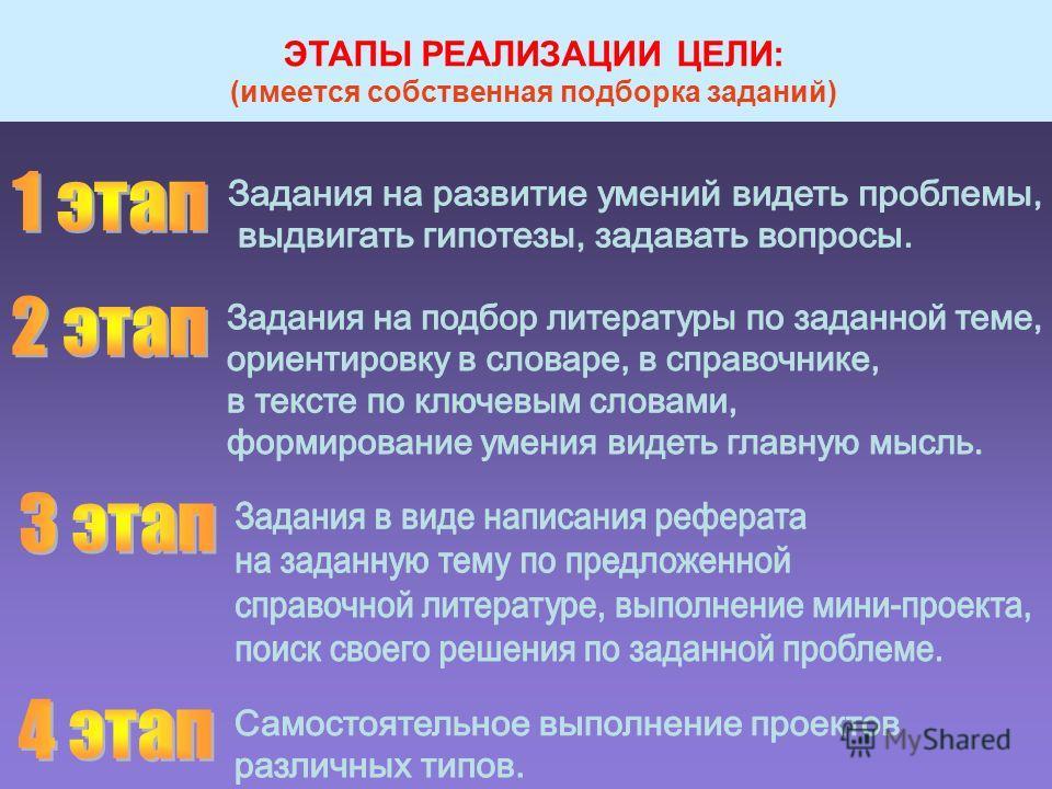 ЭТАПЫ РЕАЛИЗАЦИИ ЦЕЛИ: (имеется собственная подборка заданий)