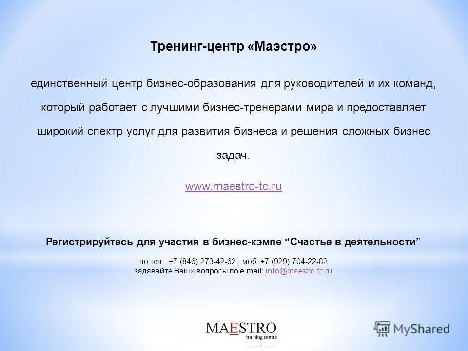 Тренинг-центр «Маэстро» единственный центр бизнес-образования для руководителей и их команд, который работает с лучшими бизнес-тренерами мира и предоставляет широкий спектр услуг для развития бизнеса и решения сложных бизнес задач. www.maestro-tc.ru
