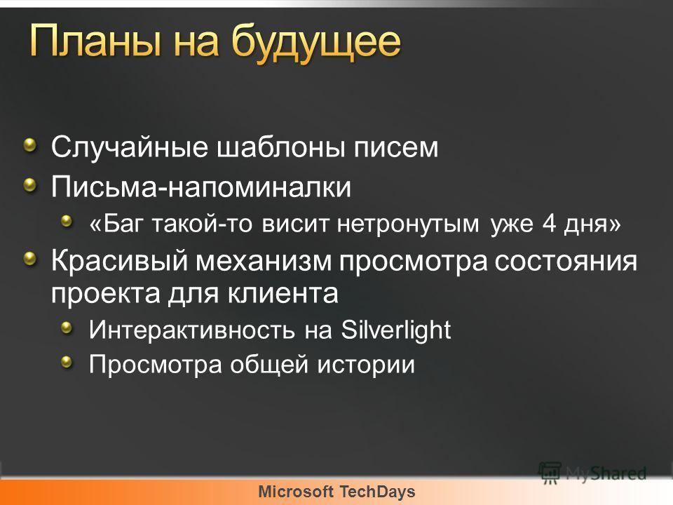 Microsoft TechDays Случайные шаблоны писем Письма-напоминалки «Баг такой-то висит нетронутым уже 4 дня» Красивый механизм просмотра состояния проекта для клиента Интерактивность на Silverlight Просмотра общей истории