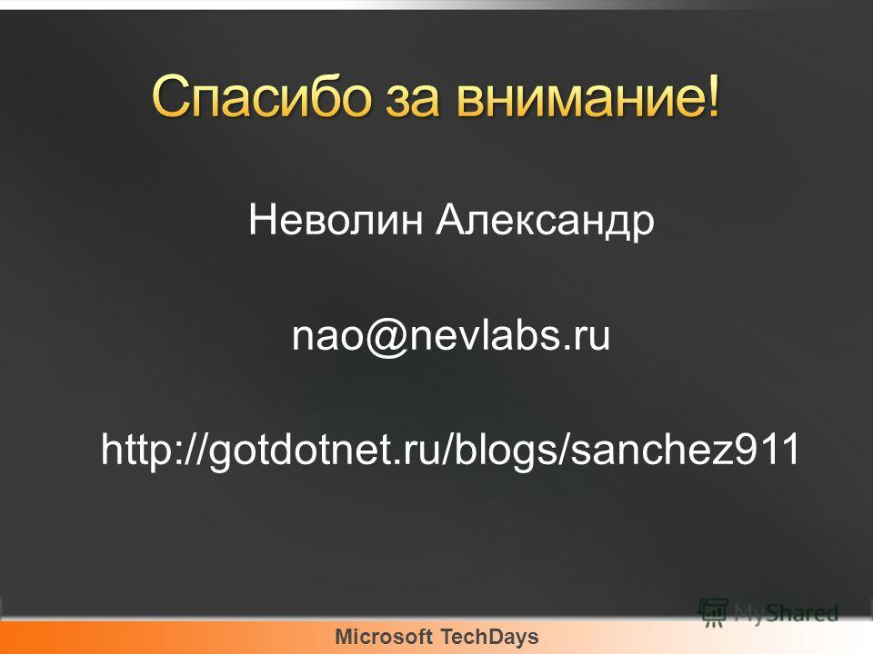 Microsoft TechDays Неволин Александр nao@nevlabs.ru http://gotdotnet.ru/blogs/sanchez911
