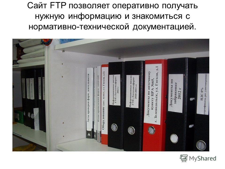 Сайт FTP позволяет оперативно получать нужную информацию и знакомиться с нормативно - технической документацией.
