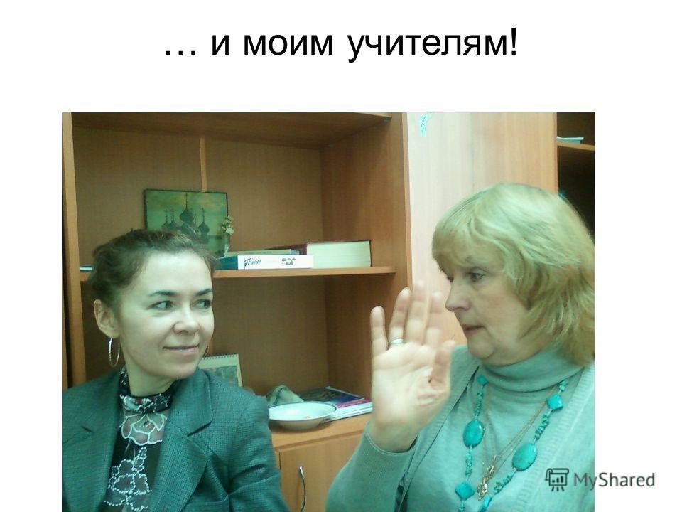 … и моим учителям !
