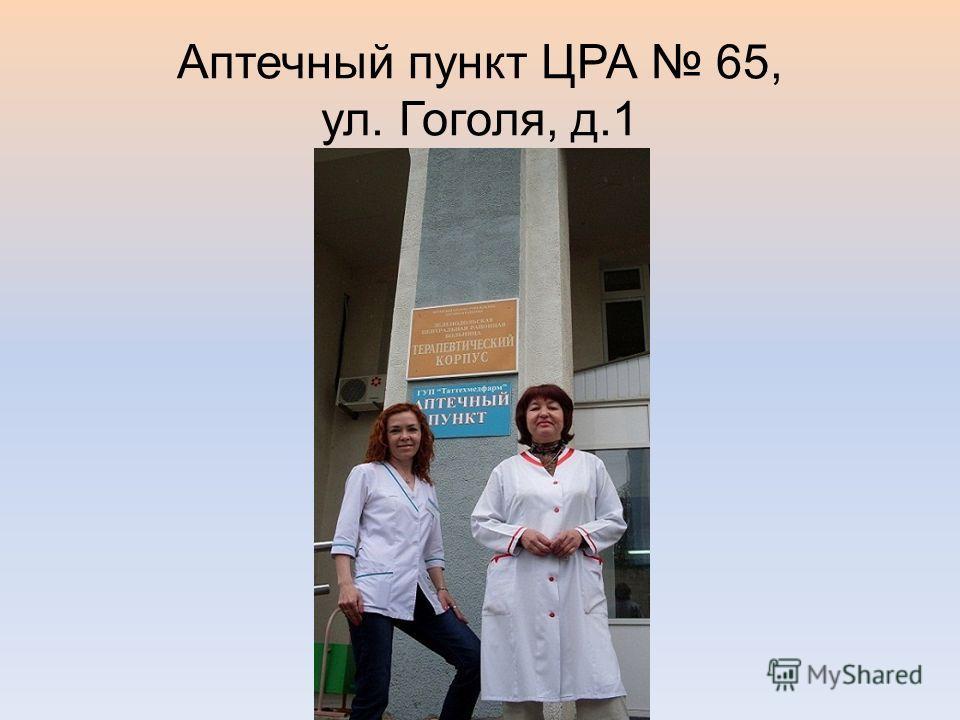 Аптечный пункт ЦРА 65, ул. Гоголя, д.1
