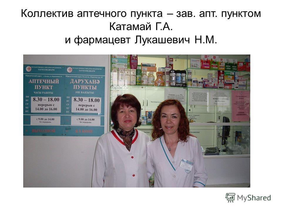 Коллектив аптечного пункта – зав. апт. пунктом Катамай Г. А. и фармацевт Лукашевич Н. М.