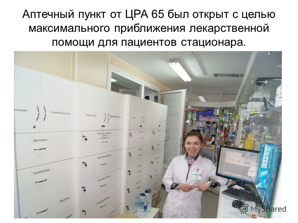 Аптечный пункт от ЦРА 65 был открыт с целью максимального приближения лекарственной помощи для пациентов стационара.
