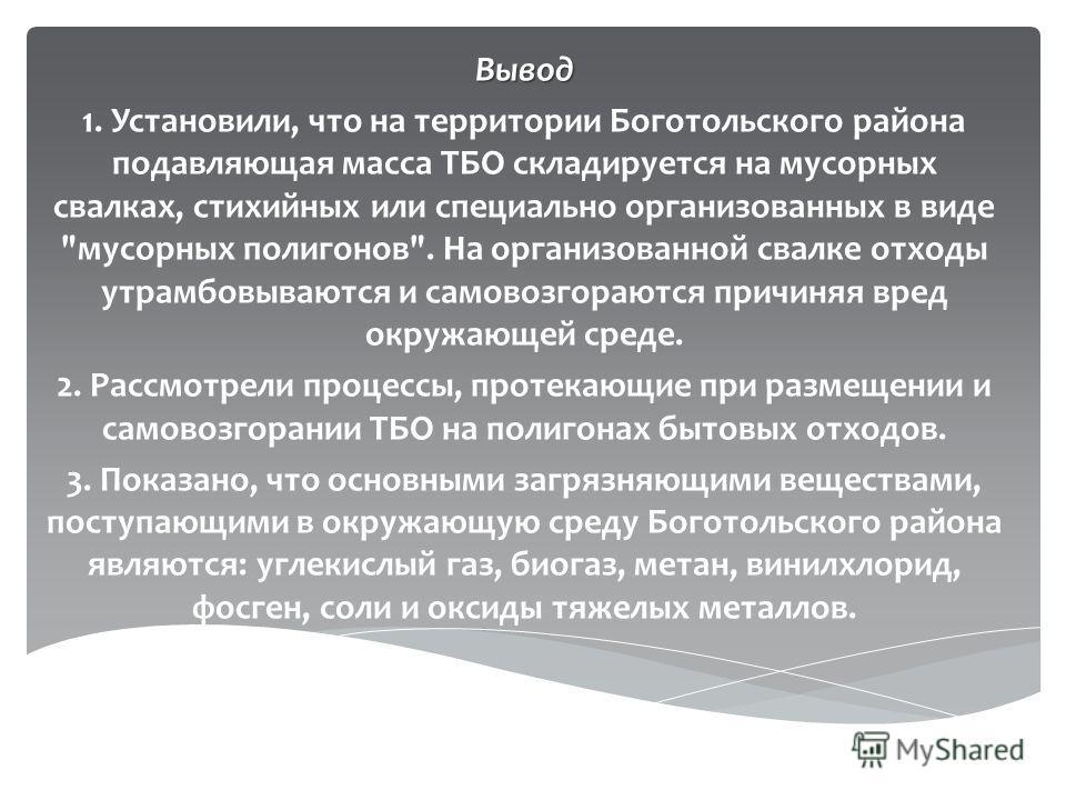Вывод 1. Установили, что на территории Боготольского района подавляющая масса ТБО складируется на мусорных свалках, стихийных или специально организованных в виде