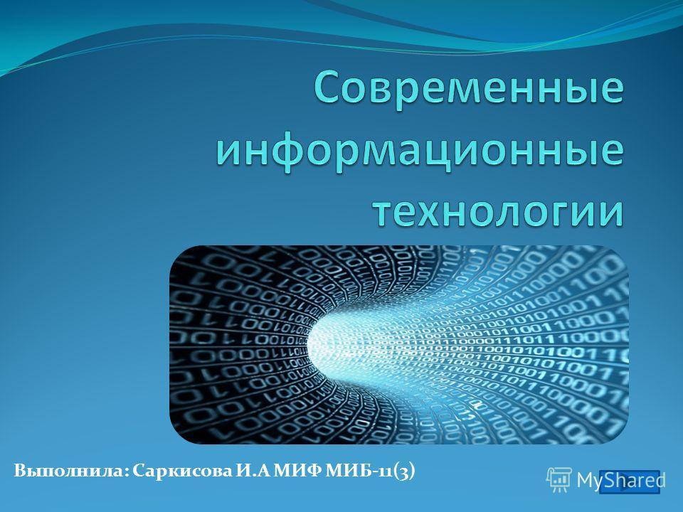 Выполнила: Саркисова И.А МИФ МИБ-11(3)