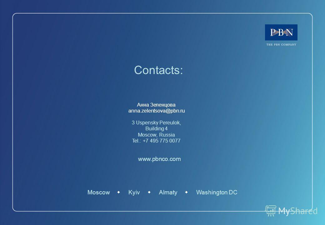 Contacts: www.pbnco.com Анна Зеленцова anna.zelentsova@pbn.ru 3 Uspensky Pereulok, Building 4 Moscow, Russia Tel.: +7 495 775 0077 Moscow Kyiv Almaty Washington DC