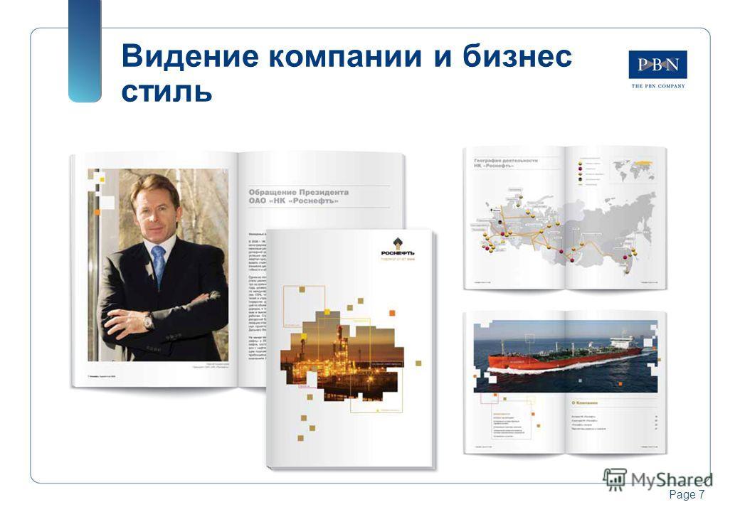 Page 7 Видение компании и бизнес стиль