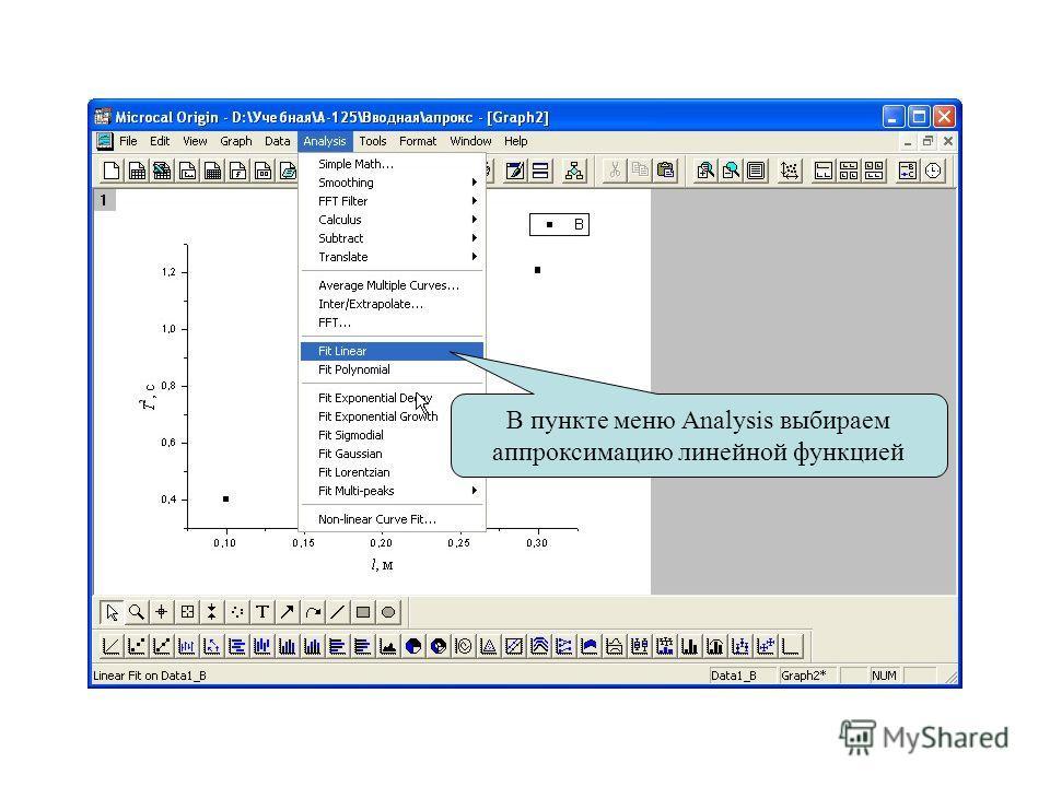 В пункте меню Analysis выбираем аппроксимацию линейной функцией