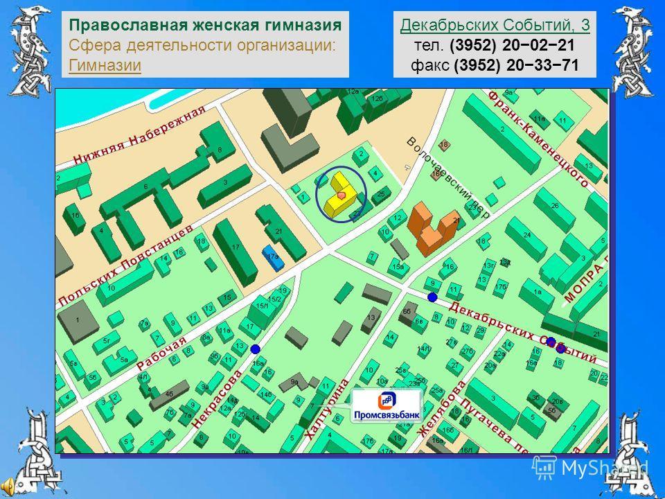 Православная женская гимназия во имя Рождества Пресвятой Богородицы (Владимирская церковь)