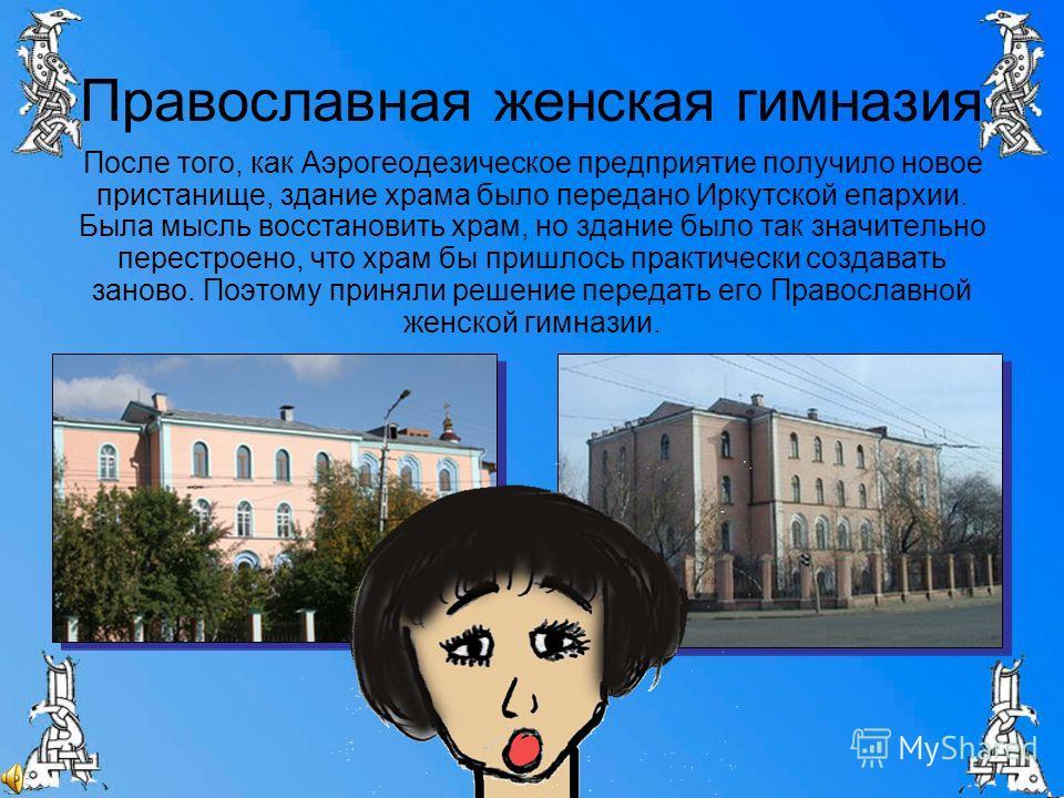Восточно-Сибирское аэрогеодезическое предприятие После закрытия в 1938 году храм был значительно перестроен. С улицы мы видим старинное четырехэтажное здание с полукруглыми окнами, характерными для VIII-XIX вв., также полукруглый выступ с восточной с
