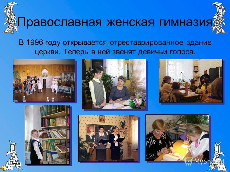 Православная женская гимназия Здание, в том виде, в котором оно было оставлено, не могло быть использовано - требовался серьезный ремонт (к примеру, на первом этаже находились кислотные ванны, которые использовали для нужд геодезического предприятия)
