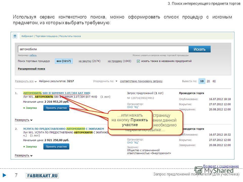 7 Используя сервис контекстного поиска, можно сформировать список процедур с искомым предметом, из которых выбрать требуемую: Запрос предложений покупателя (для участника) Возврат к содержанию Для перехода на страницу извещения о проведении данной то