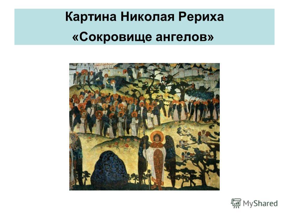 Картина Николая Рериха «Сокровище ангелов»