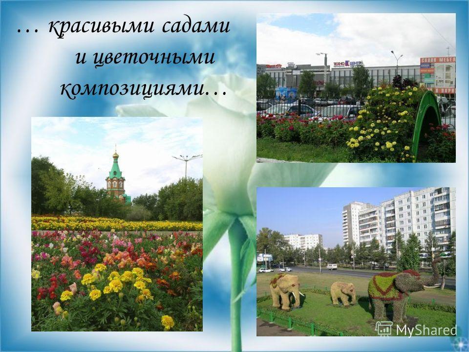 … красивыми садами и цветочными композициями…
