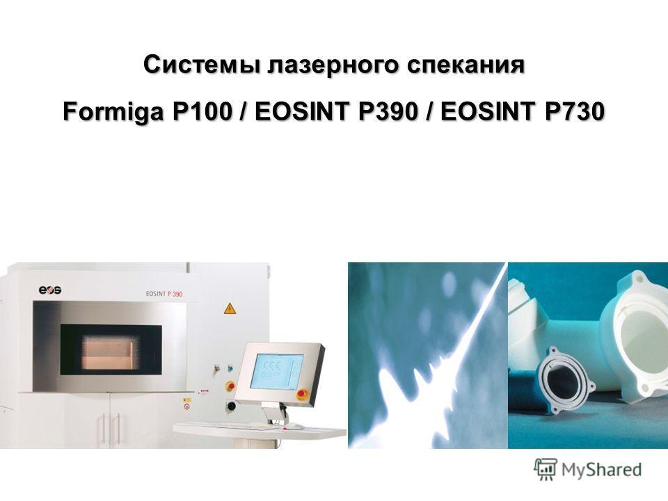 Системы лазерного спекания Formiga P100 / EOSINT P390 / EOSINT P730
