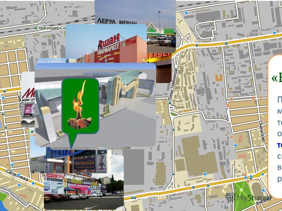 По соседству с лидерами мировой и региональной торговли осенью будет открыт региональный торговый центр, совмещающий в себе выставочный зал и распределительный центр «Ваш Помощник»