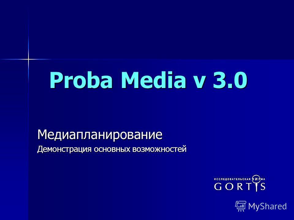 Proba Media v 3.0 Медиапланирование Демонстрация основных возможностей