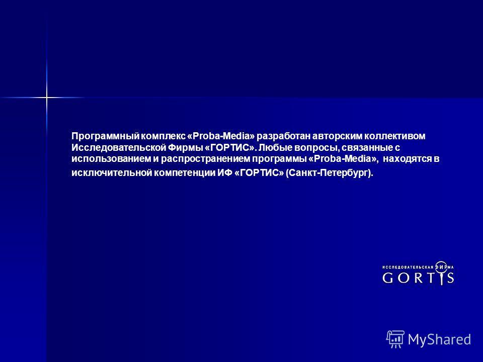 Программный комплекс «Proba-Media» разработан авторским коллективом Исследовательской Фирмы «ГОРТИС». Любые вопросы, связанные с использованием и распространением программы «Proba-Media», находятся в исключительной компетенции ИФ «ГОРТИС» (Санкт-Пете