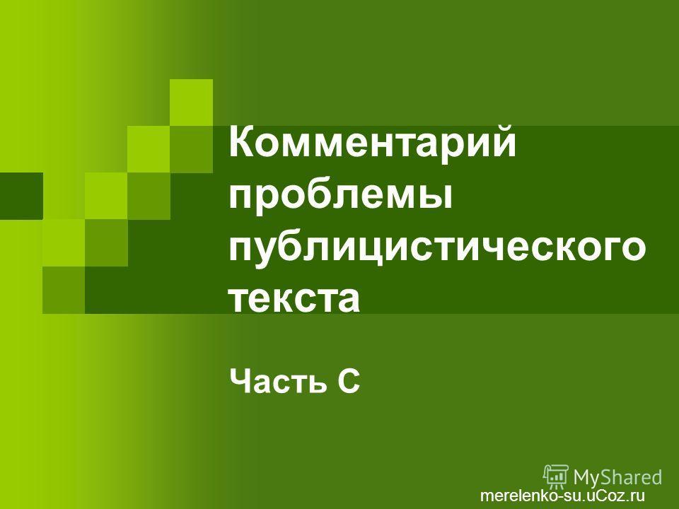 Комментарий проблемы публицистического текста Часть С merelenko-su.uCoz.ru