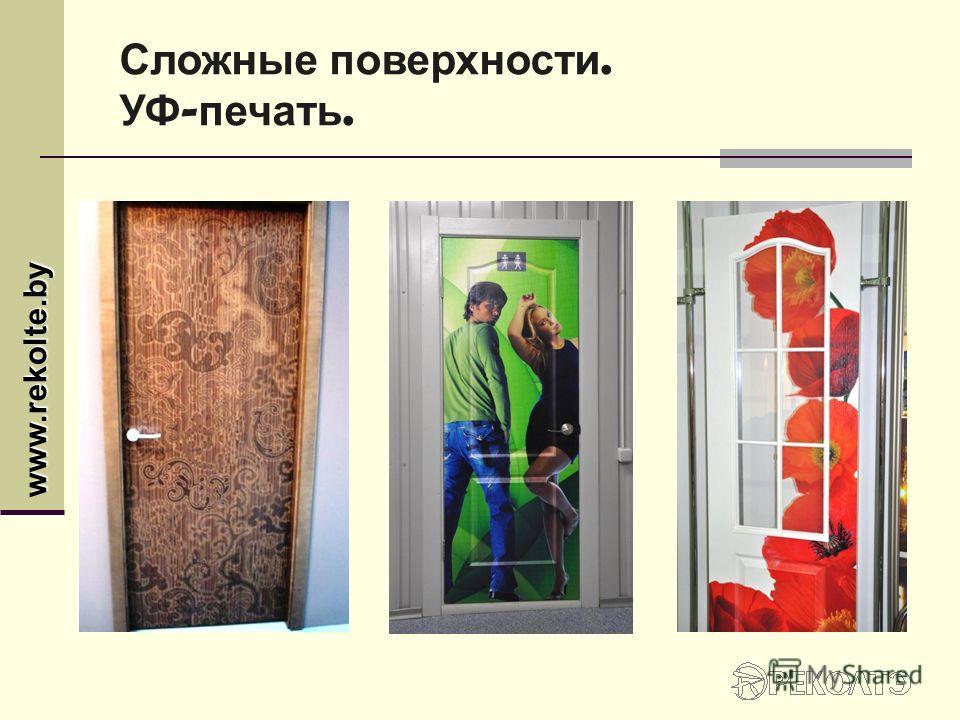 www.rekolte.by Сложные поверхности. УФ - печать.