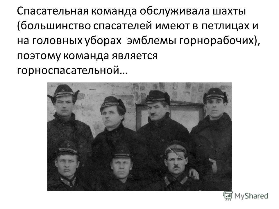 Спасательная команда обслуживала шахты (большинство спасателей имеют в петлицах и на головных уборах эмблемы горнорабочих), поэтому команда является горноспасательной…