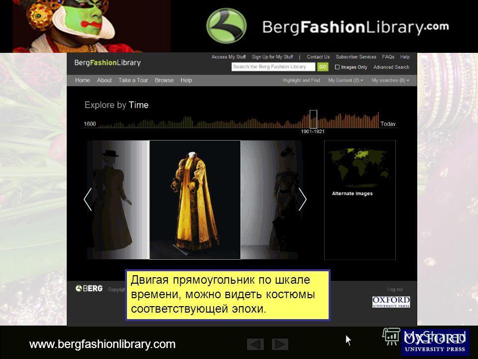 www.bergfashionlibrary.com Также можно изучать содержимое сайта по времени или месту.