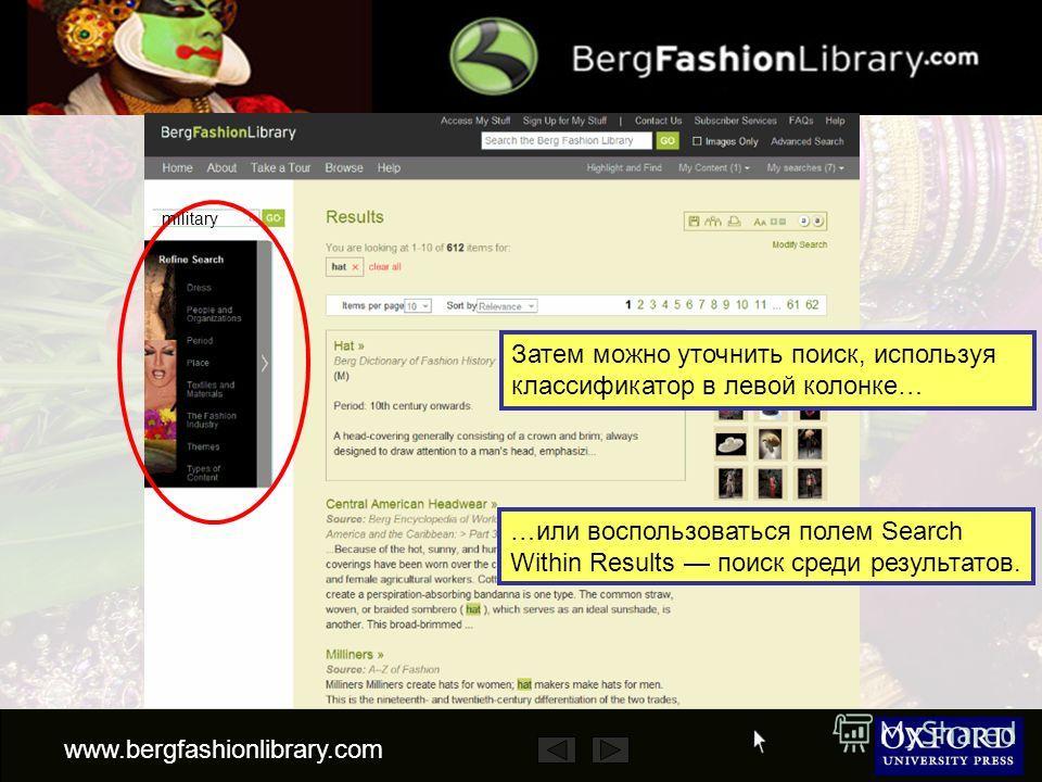 www.bergfashionlibrary.com Можно искать сразу по всему контенту. hat