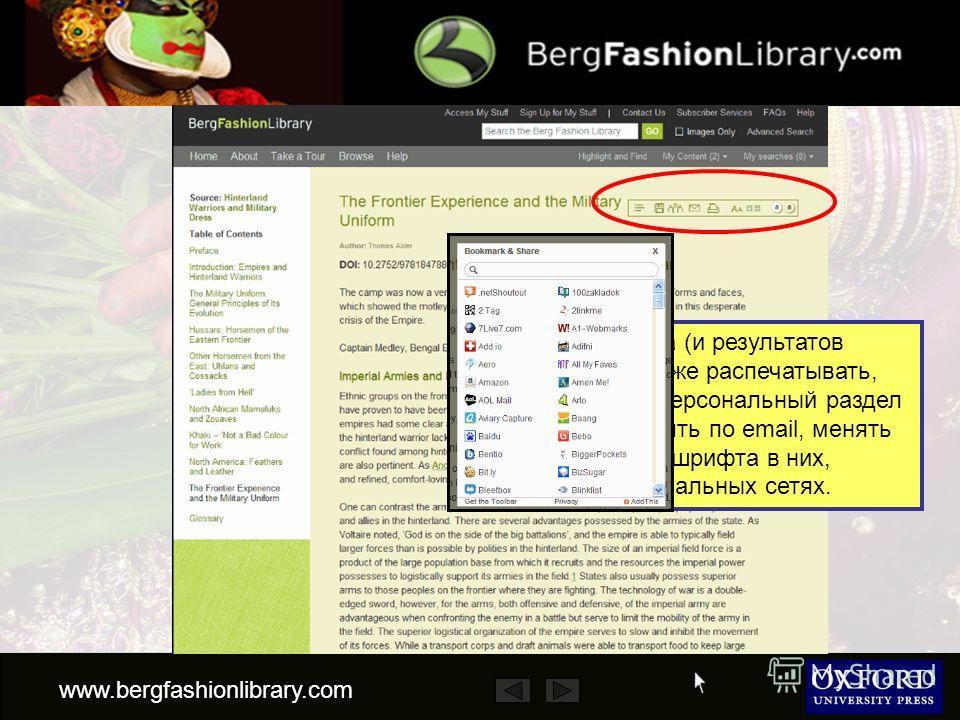 www.bergfashionlibrary.com