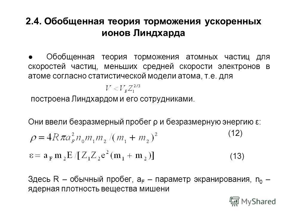 2.4. Обобщенная теория торможения ускоренных ионов Линдхарда Обобщенная теория торможения атомных частиц для скоростей частиц, меньших средней скорости электронов в атоме согласно статистической модели атома, т.е. для построена Линдхардом и его сотру