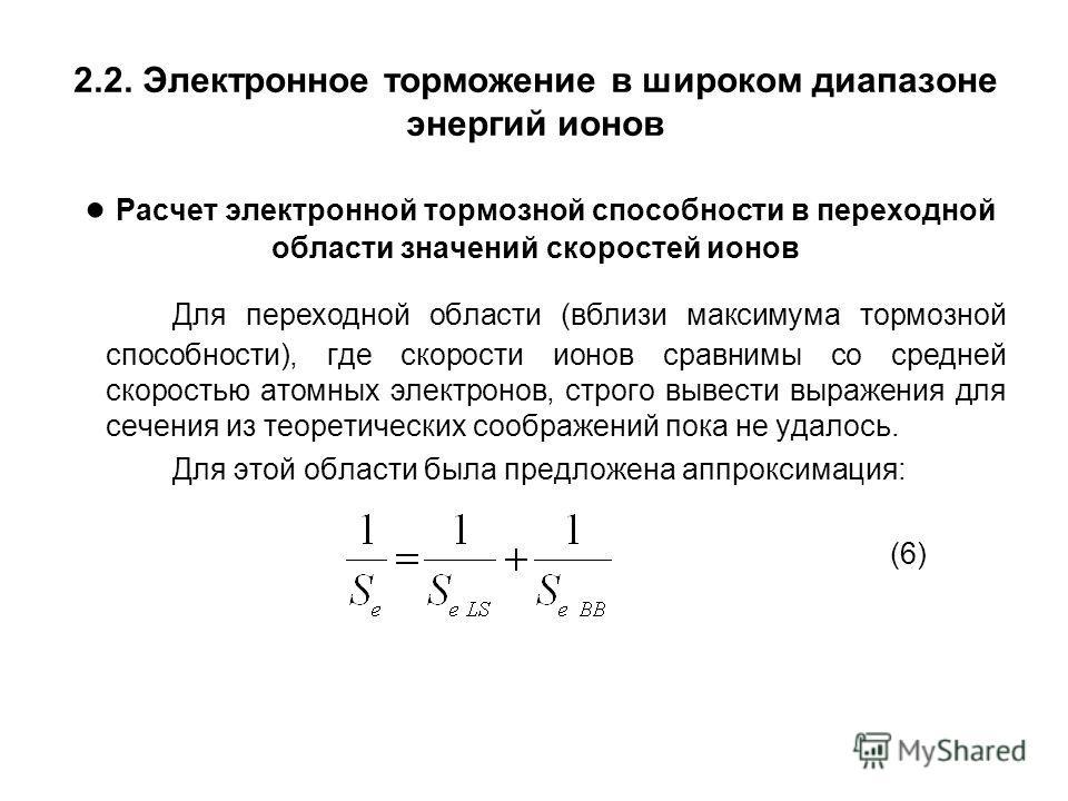 2.2. Электронное торможение в широком диапазоне энергий ионов Расчет электронной тормозной способности в переходной области значений скоростей ионов Для переходной области (вблизи максимума тормозной способности), где скорости ионов сравнимы со средн