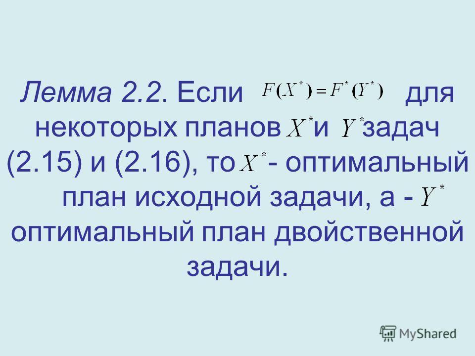 Лемма 2.2. Если для некоторых планов и задач (2.15) и (2.16), то - оптимальный план исходной задачи, а - оптимальный план двойственной задачи.