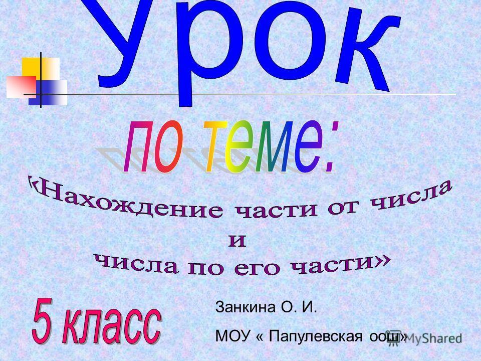 Занкина О. И. МОУ « Папулевская оош»