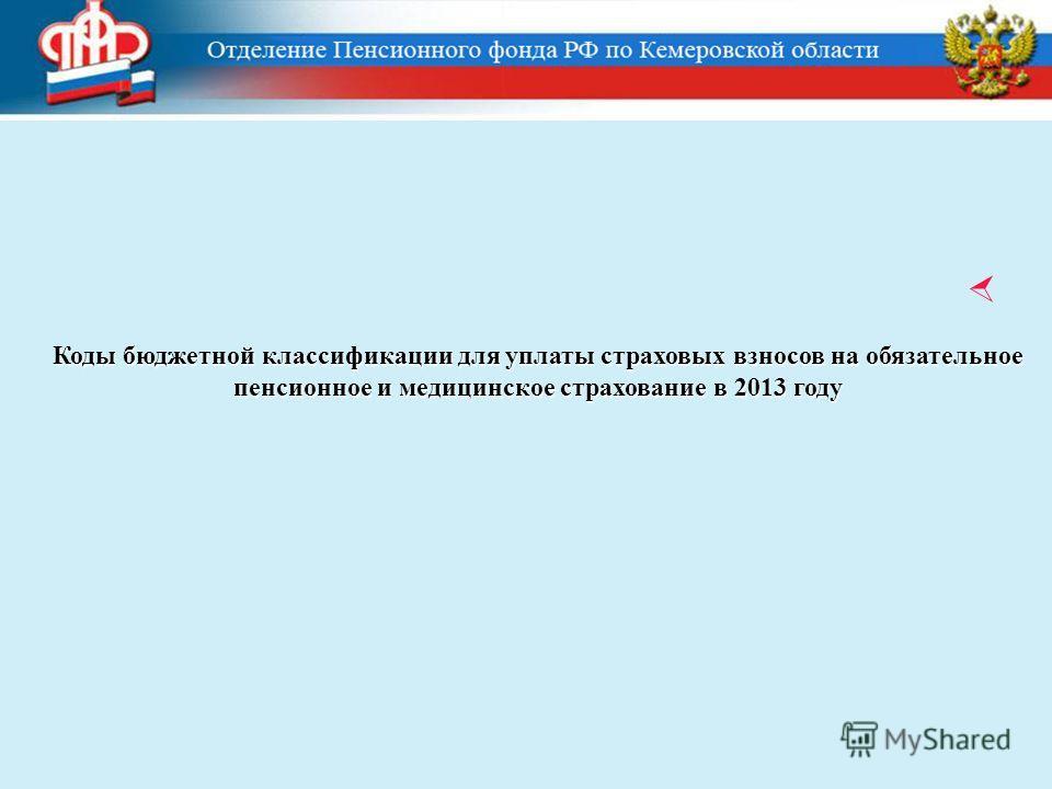 Коды бюджетной классификации для уплаты страховых взносов на обязательное пенсионное и медицинское страхование в 2013 году