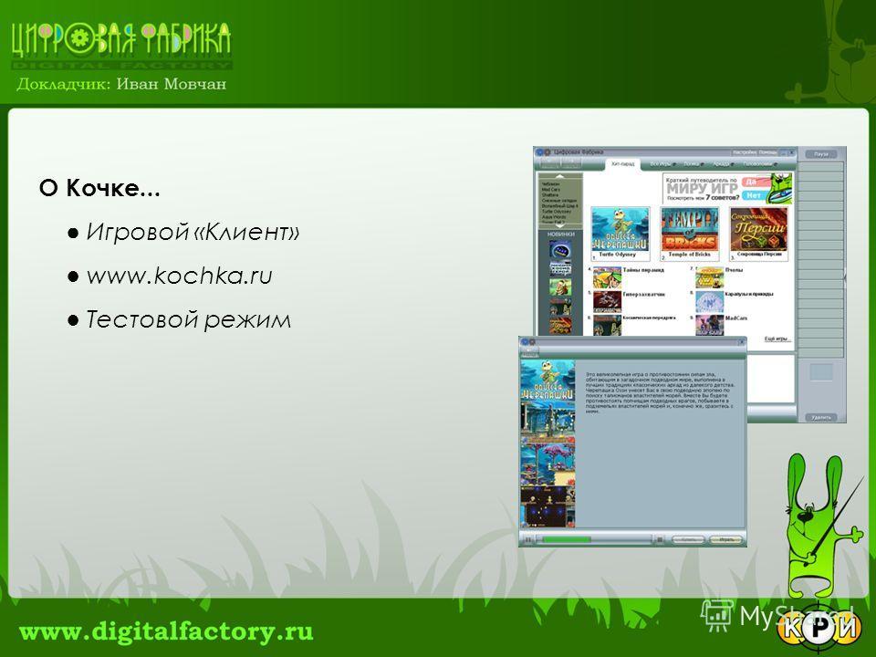 О Кочке... Игровой «Клиент» www.kochka.ru Тестовой режим