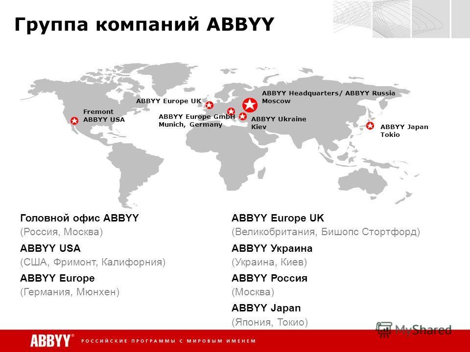 Группа компаний ABBYY Fremont ABBYY USA Головной офис ABBYY (Россия, Москва) ABBYY USA (США, Фримонт, Калифорния) ABBYY Europe (Германия, Мюнхен) ABBYY Ukraine Kiev ABBYY Europe UK ABBYY Headquarters/ ABBYY Russia Moscow ABBYY Europe GmbH Munich, Ger