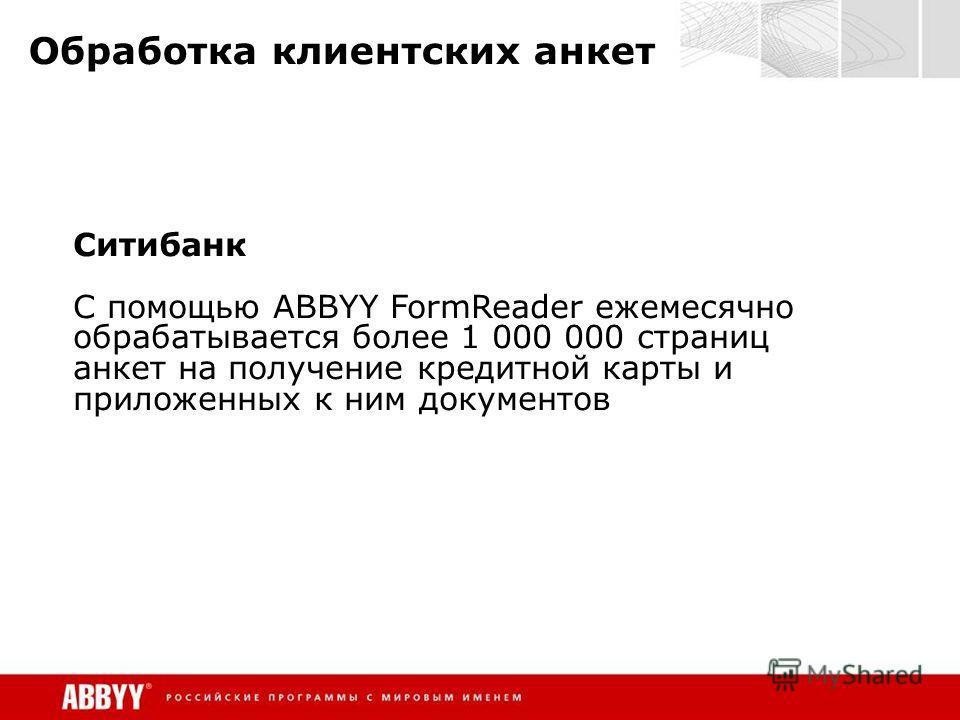 Ситибанк C помощью ABBYY FormReader ежемесячно обрабатывается более 1 000 000 страниц анкет на получение кредитной карты и приложенных к ним документов