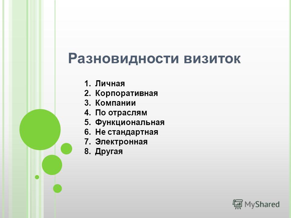 Разновидности визиток 1.Личная 2.Корпоративная 3.Компании 4.По отраслям 5.Функциональная 6.Не стандартная 7.Электронная 8.Другая